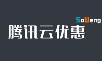 腾讯云618云聚惠企业专享服务器优惠价格表