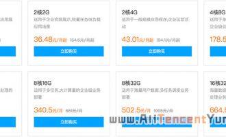 腾讯云服务器优惠5折22.07元/月起