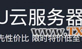 腾讯云AMD云服务器优惠价17元/月 0.57元/天