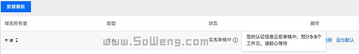腾讯云域名信息模板审核时间