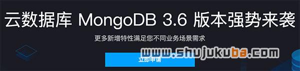 腾讯云MongoDB云数据库3.6版