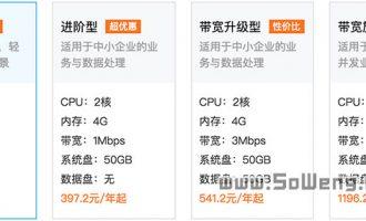 腾讯云小微企业优惠云服务器/数据库2折超低价
