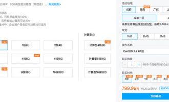 腾讯云西南地域(成都/重庆节点)云服务器特惠3折