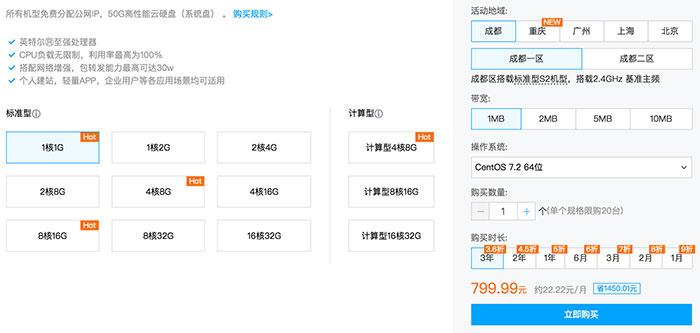腾讯云西南地域云服务器优惠3折起