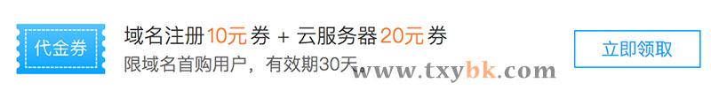 腾讯云域名注册代金券