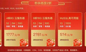 2019腾讯云新春采购节云服务器/云数据库秒杀优惠