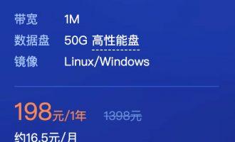 腾讯云服务器秒杀1核2G优惠198元1年