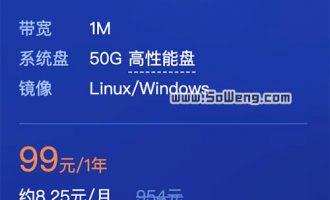 腾讯云服务器秒杀优惠99元一年(标准型S2)