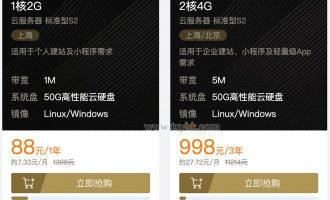 2019腾讯云双11优惠活动云服务器88元一年起代金券大礼包免费领