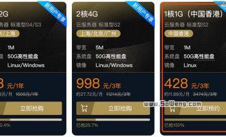 腾讯云香港地域节点云服务器优惠428元3年