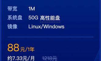 腾讯云AMD服务器1核2G配置优惠价格88元一年