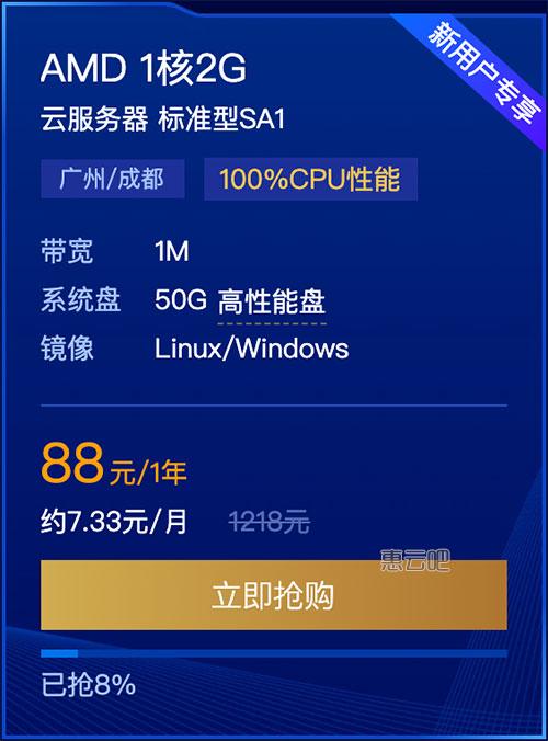 腾讯云AMD服务器优惠88元一年
