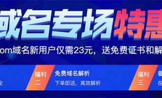 腾讯云域名优惠专场com域名注册23元一年