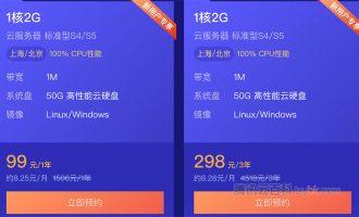 2021腾讯云服务器秒杀优惠活动价格表(配置报价表)