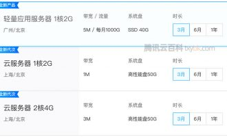 腾讯云学生服务器9元申请攻略(云+校园)