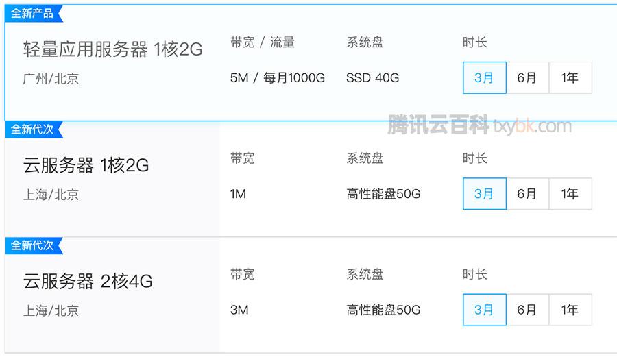 腾讯云学生服务器9元申请攻略