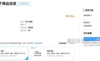 腾讯云com域名续费攻略(代金券划算)