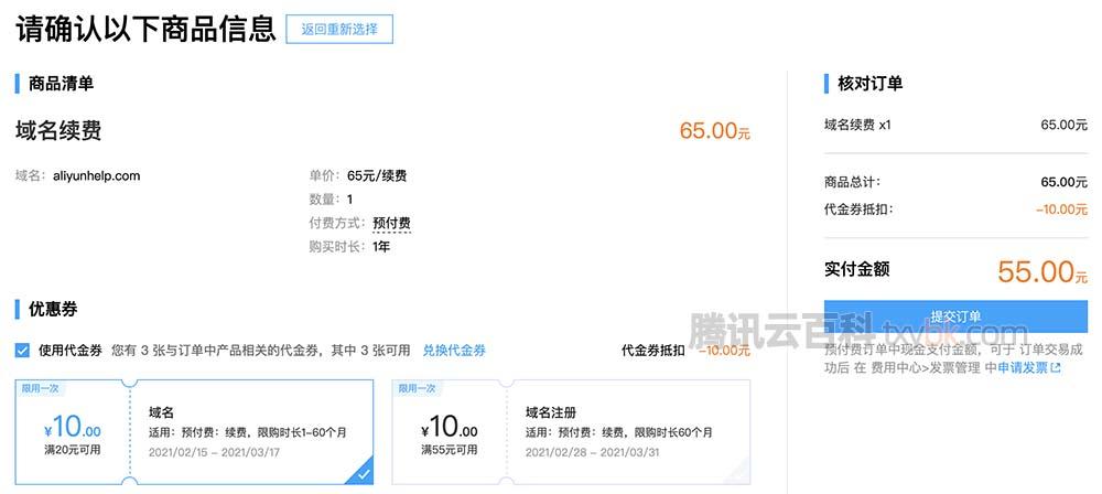 腾讯云com域名续费代金券