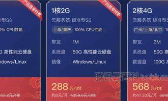 2021腾讯云新春采购节云服务器95元一年起(有高配)