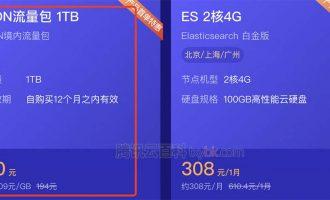 腾讯云CDN流量包优惠价格低至0.09元/GB起(1TB价格90元)