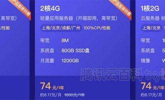 腾讯云服务器优惠活动价格(报价长期更新)